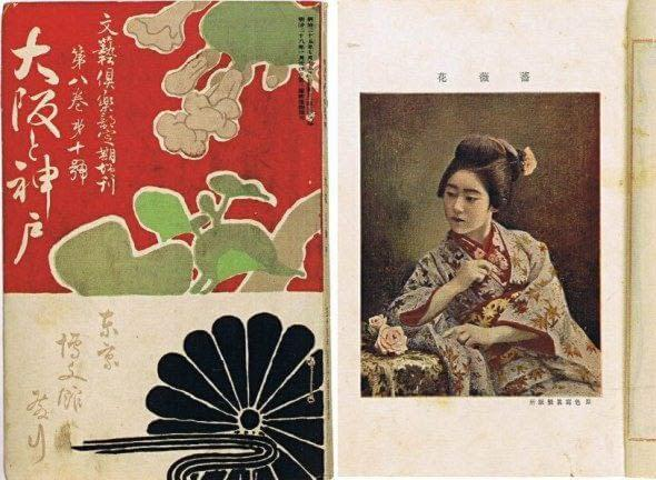 Bungei Kurabu (Literature Club) magazine cover, 1902
